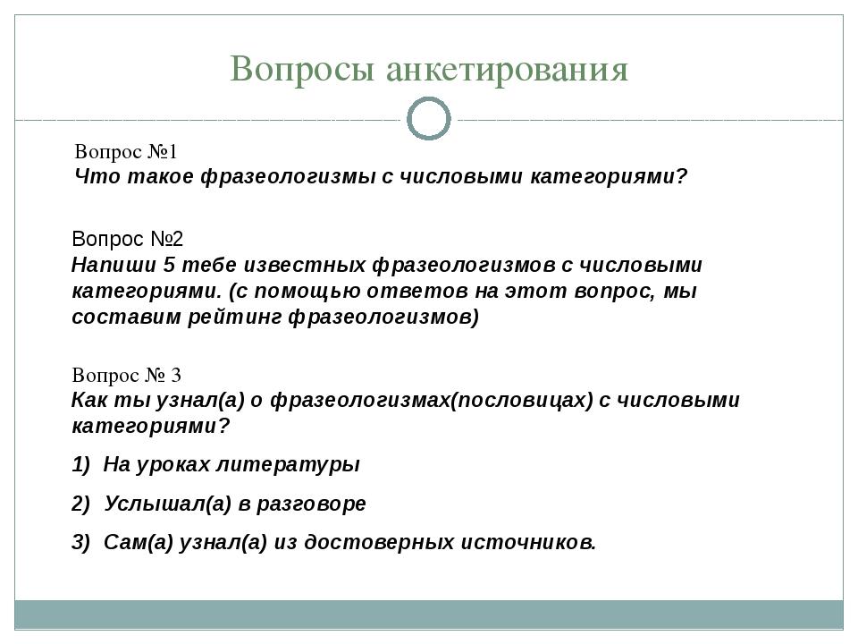 Вопрос №1 Что такое фразеологизмы с числовыми категориями? Вопрос №2 Напиши 5...
