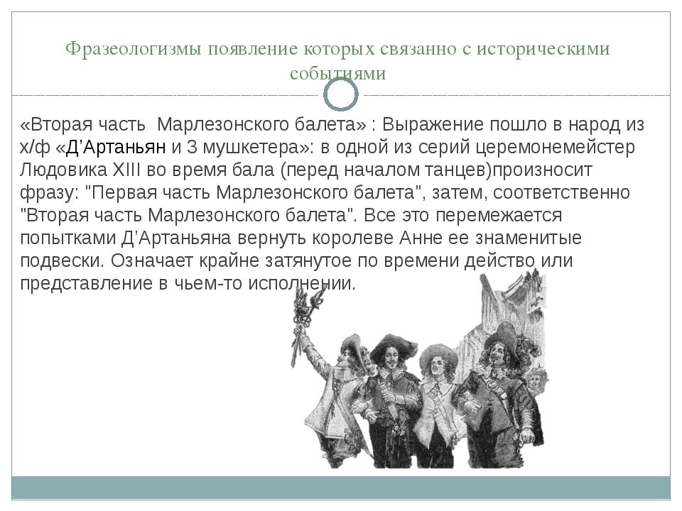 Фразеологизмы появление которых связанно с историческими событиями «Вторая ча...