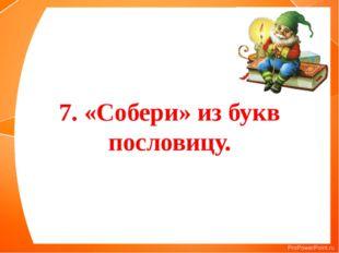 7. «Собери» из букв пословицу.