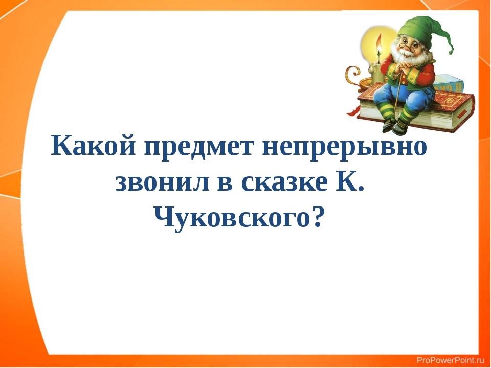 Какой предмет непрерывно звонил в сказке К. Чуковского?