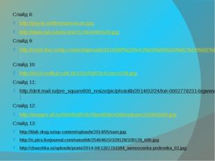 Слайд 8: http://psy-in.ru/files/samoocen.jpg; http://www.syl.ru/misc/i/ai/151