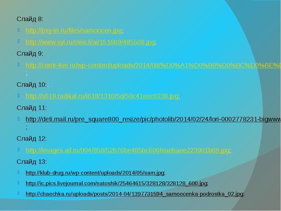 Слайд 8: http://psy-in.ru/files/samoocen.jpg; http://www.syl.ru/misc/i/ai/151...