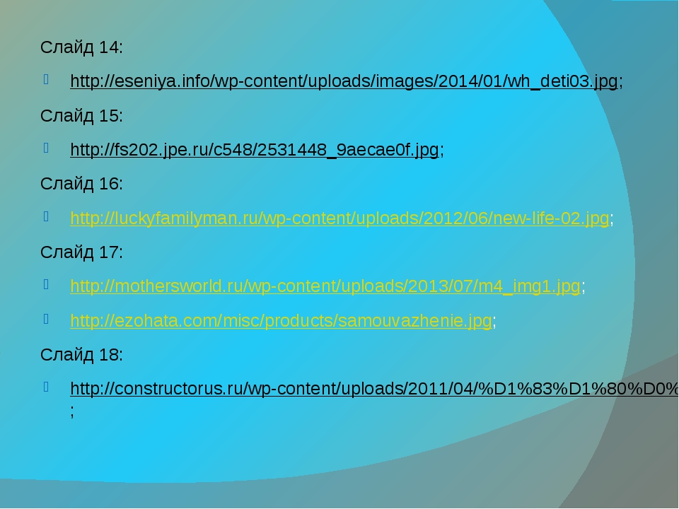 Слайд 14: http://eseniya.info/wp-content/uploads/images/2014/01/wh_deti03.jpg...