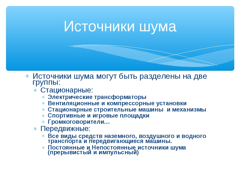 Источники шума могут быть разделены на две группы: Стационарные: Электрически...