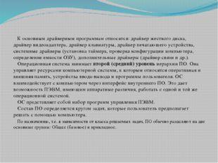 К основным драйверным программам относятся: драйвер жесткого диска, драйвер