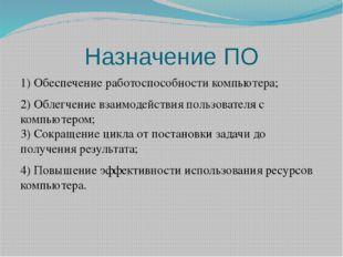 Назначение ПО 1) Обеспечение работоспособности компьютера; 2) Облегчение взаи