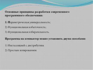 Основные принципы разработки современного программного обеспечения: 1) Парам