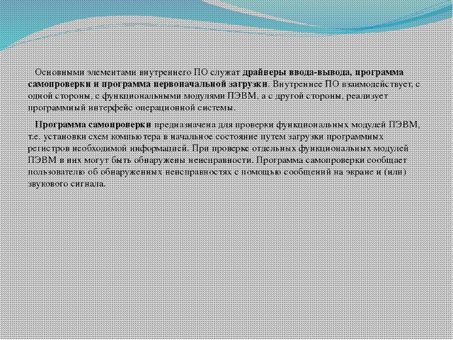 Основными элементами внутреннего ПО служатдрайверы ввода-вывода, программа...