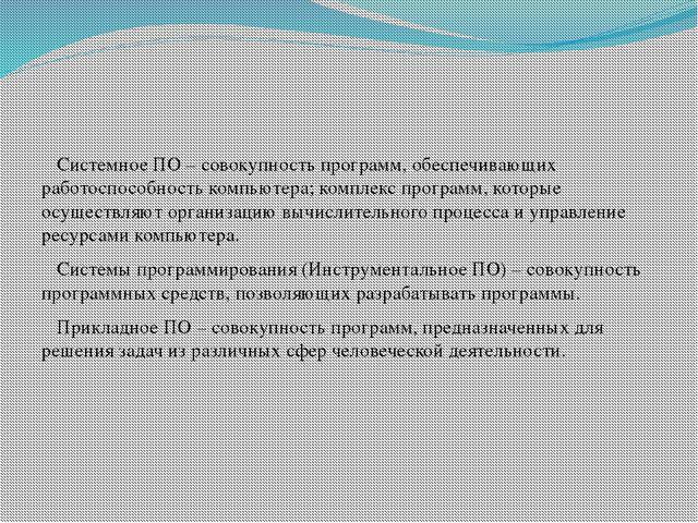 Системное ПО– совокупность программ, обеспечивающих работоспособность компь...