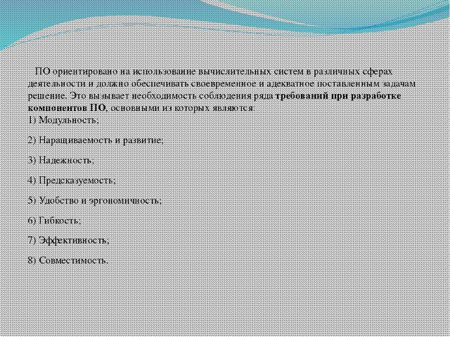 ПО ориентировано на использование вычислительных систем в различных сферах д...