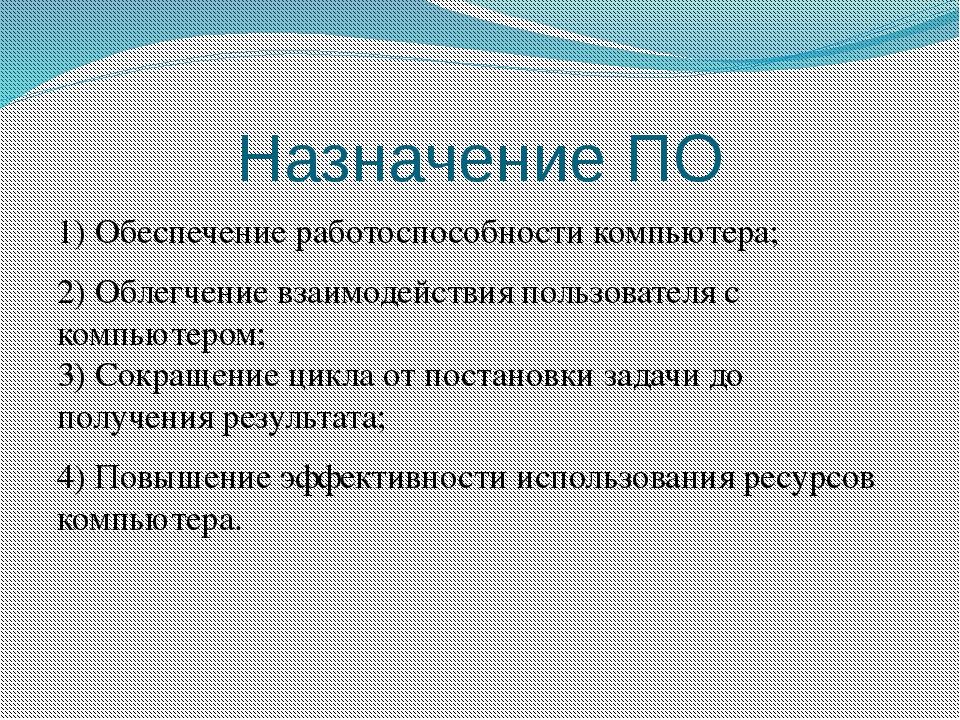 Назначение ПО 1) Обеспечение работоспособности компьютера; 2) Облегчение взаи...