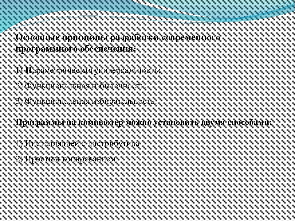 Основные принципы разработки современного программного обеспечения: 1) Парам...