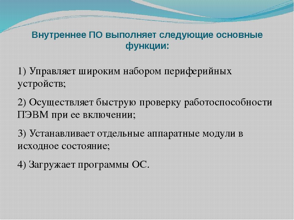 Внутреннее ПО выполняет следующие основные функции: 1) Управляет широким набо...