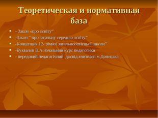 """Теоретическая и нормативная база - Закон «про освіту"""" -Закон """" про загальну с"""