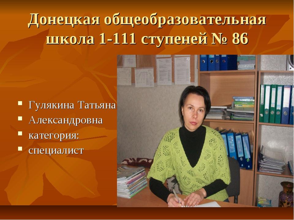 Донецкая общеобразовательная школа 1-111 ступеней № 86 Гулякина Татьяна Алекс...