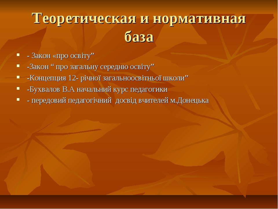 """Теоретическая и нормативная база - Закон «про освіту"""" -Закон """" про загальну с..."""