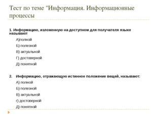 """Тест по теме """"Информация. Информационные процессы 1. Информацию, изложенную н"""