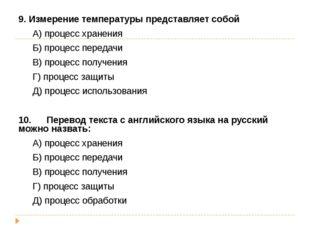 9. Измерение температуры представляет собой А) процесс хранения Б) процесс