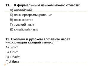 11. К формальным языкам можно отнести: А) английский Б) язык программирова