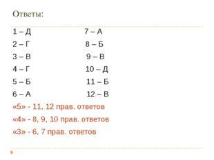 Ответы: 1 – Д 7 – А 2 – Г 8 – Б 3 – В 9 – В 4 – Г 10 – Д 5 – Б 11 – Б 6 – А 1