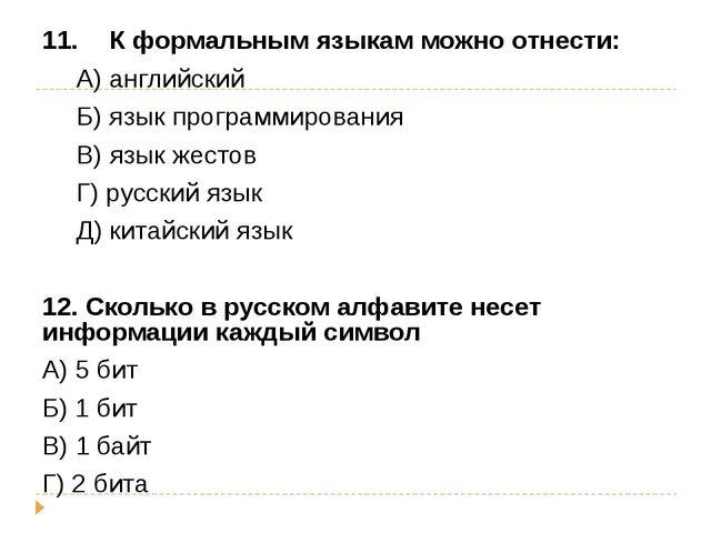 11. К формальным языкам можно отнести: А) английский Б) язык программирова...