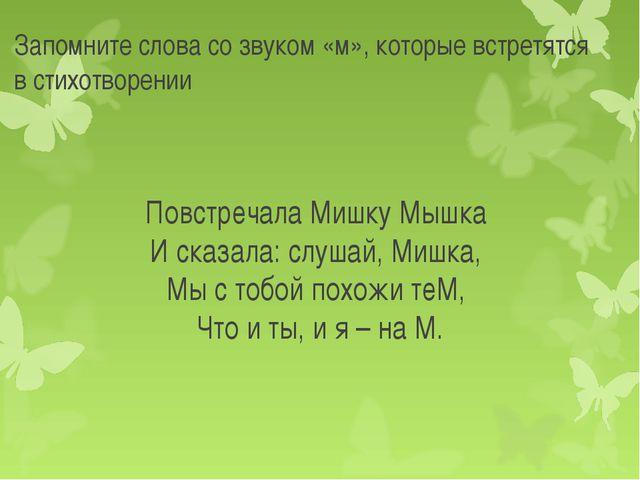 Запомните слова со звуком «м», которые встретятся в стихотворении Повстречала...