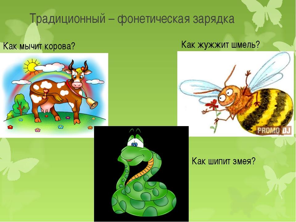 Традиционный – фонетическая зарядка Как жужжит шмель? Как мычит корова? Как ш...