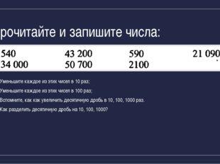 Прочитайте и запишите числа: Уменьшите каждое из этих чисел в 10 раз; Уменьши