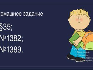 Домашнее задание §35; №1382; №1389.