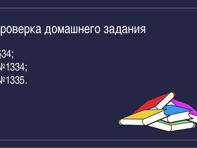 Проверка домашнего задания §34; №1334; №1335.