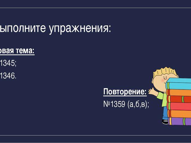 Выполните упражнения: Новая тема: №1345; №1346. Повторение: №1359 (а,б,в);