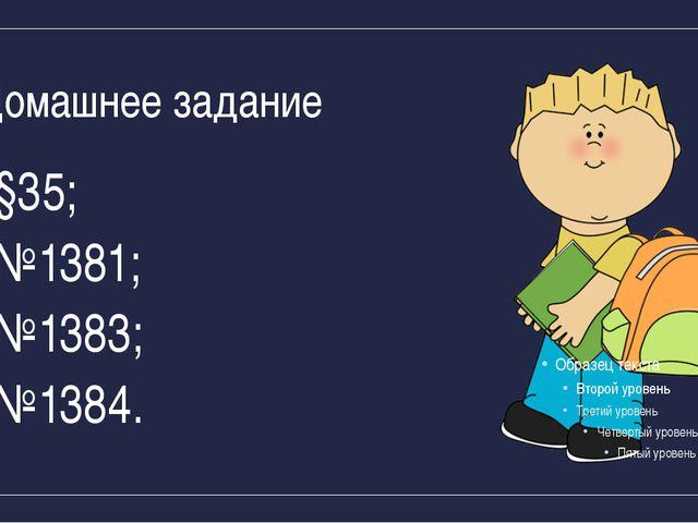 Домашнее задание §35; №1381; №1383; №1384.