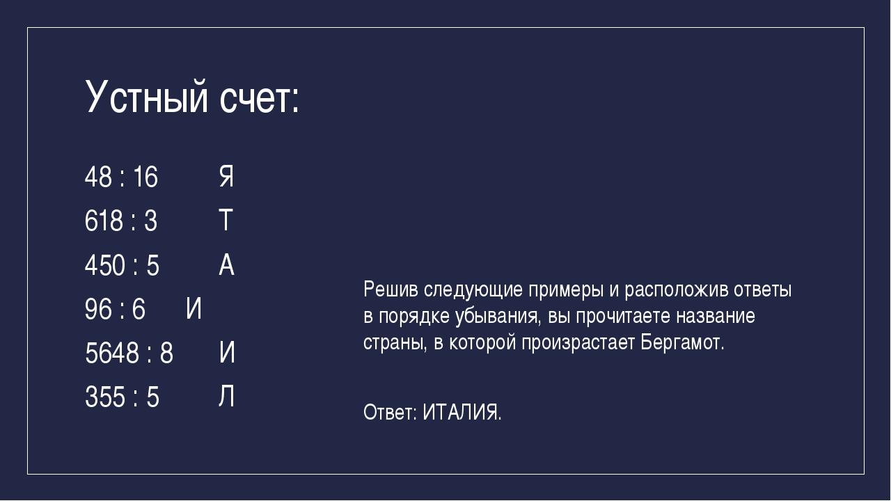 Устный счет: 48 : 16Я 618 : 3Т 450 : 5А 96 : 6И 5648 : 8И 355 : 5...