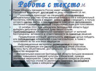 Право избирать президента России имеет каждый гражданин Российской Федерации,