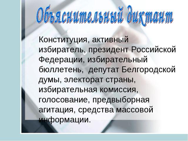 Конституция, активный избиратель, президент Российской Федерации, избиратель...