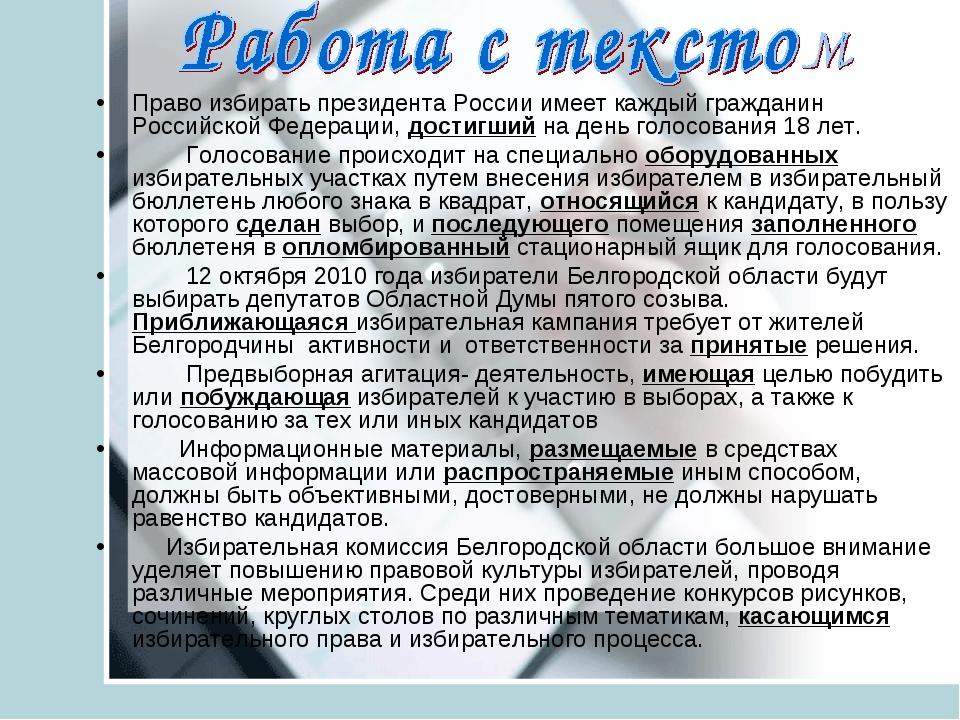 Право избирать президента России имеет каждый гражданин Российской Федерации,...