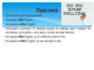 Прочитайте два предложения: He speakslittleEnglish. He speaksa littleEngl