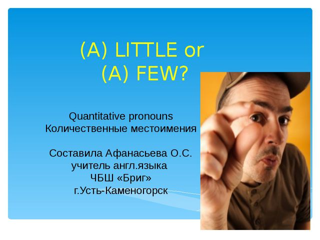 (A) LITTLE or (A) FEW? Quantitative pronouns Количественные местоимения Соста...