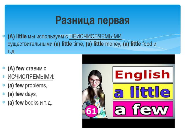 (A)littleмы используем с НЕИСЧИСЛЯЕМЫМИ существительными:(a) littletime,(...