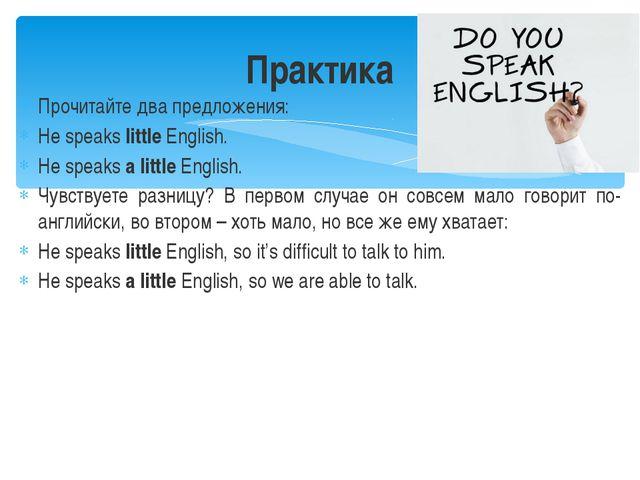 Прочитайте два предложения: He speakslittleEnglish. He speaksa littleEngl...
