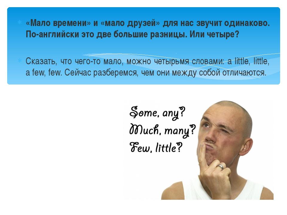 «Мало времени» и «мало друзей» для нас звучит одинаково. По-английски это две...