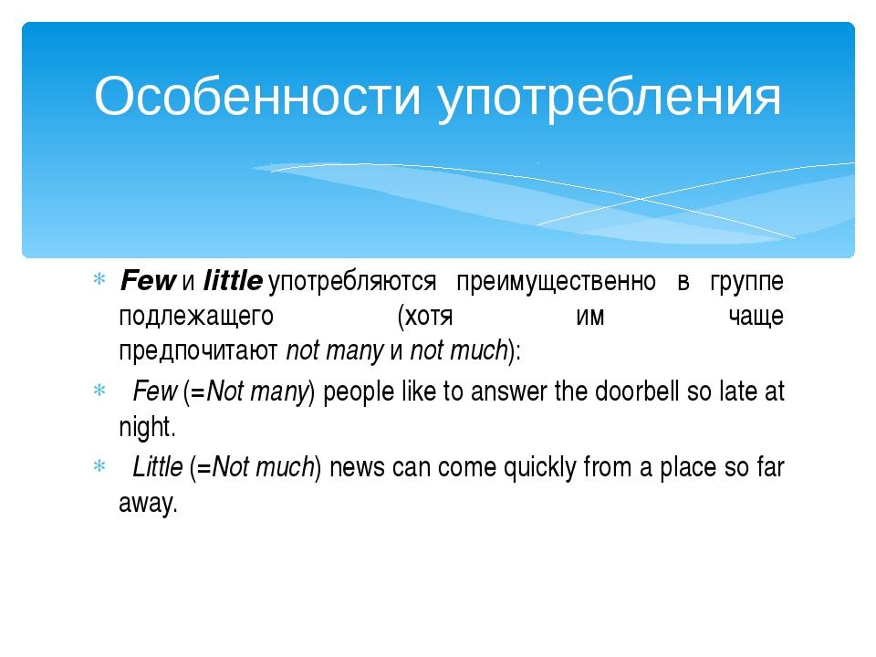 Fewиlittleупотребляются преимущественно в группе подлежащего (хотя им чаще...