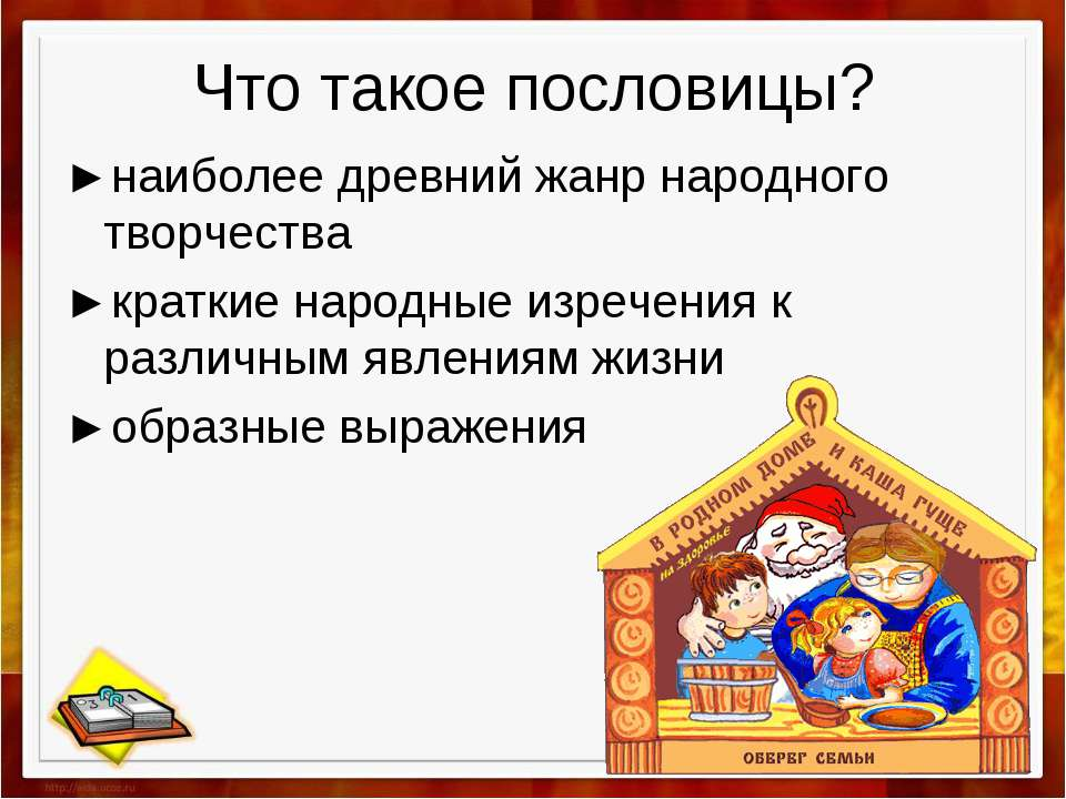 Презентация по английскому языку на тему русские и английские пословицы и поговорки