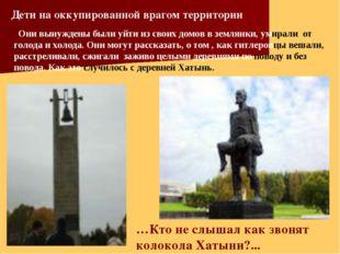 …Кто не слышал как звонят колокола Хатыни?... Дети на оккупированной врагом т