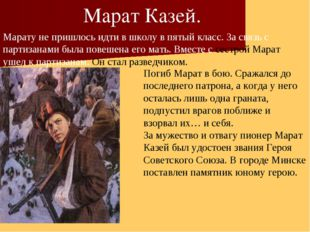 Погиб Марат в бою. Сражался до последнего патрона, а когда у него осталась ли