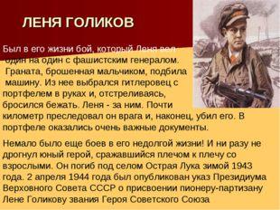 ЛЕНЯ ГОЛИКОВ Был в его жизни бой, который Леня вел один на один с фашистским