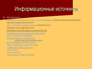 Информационные источники http://blogs.mail.ru Дети войны. Снова бомбежка. 194