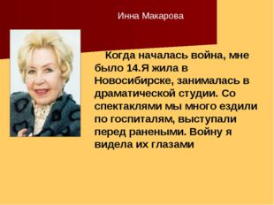 Когда началась война, мне было 14.Я жила в Новосибирске, занималась в драмати