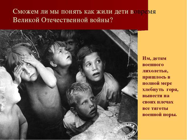 Сможем ли мы понять как жили дети вовремя Великой Отечественной войны? Им, д...