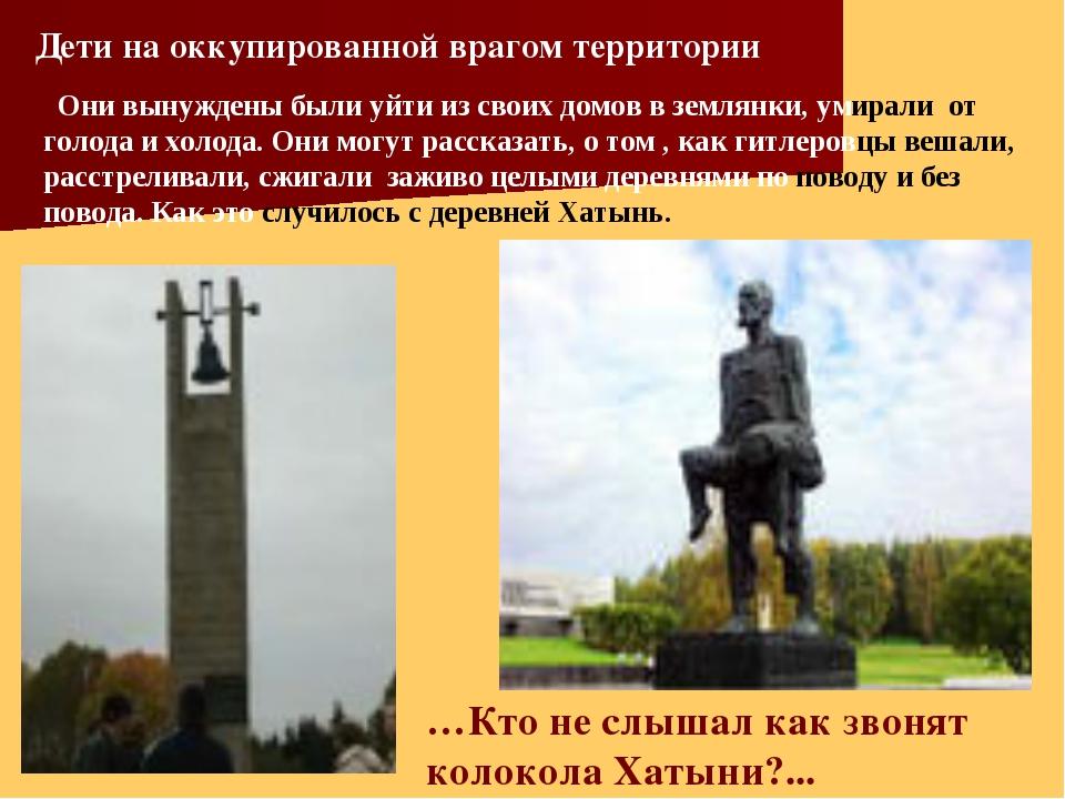 …Кто не слышал как звонят колокола Хатыни?... Дети на оккупированной врагом т...